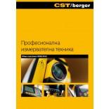 PDF каталог на професионална измервателна техника CST/berger