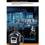 PDF каталог на професионална измервателна техника Laserliner 2013
