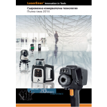 PDF каталог на професионална измервателна техника Laserliner 2014