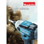 PDF каталог на машини Makita 2012-2013