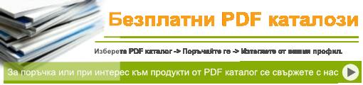 Безплатни PDF каталози
